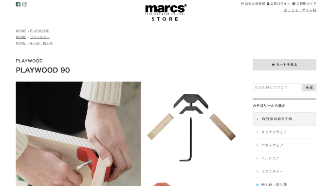 marcs(マークス)PLAY WOOD90