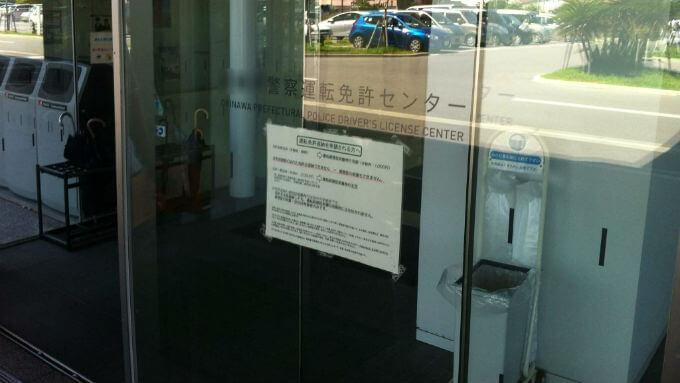 免許センター